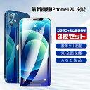【一部予約販売】【今だけ!20倍ポイントGET】【3枚セット】【送料無料】iphone12 フィルム ガラスフィルム 新型 phon…
