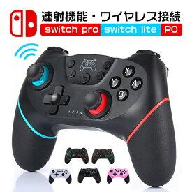 Nintendo switch コントローラー 無線 ワイヤレス コントローラー プロコン Bluetooth HD振動 ゲーム スイッチ コントローラー Switch/Switch/lite/PC対応 ジャイロセンサー TURBO機能 連射機能 任天堂Switch 550mAh バッテリー内蔵 キャプチャー機能 送料無料