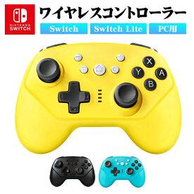 Nintendo switch コントローラー 無線 ワイヤレス コントローラー プロコン Bluetooth HD振動 ゲーム スイッチ コントローラー Switch/Switch/lite/PC対応 ジャイロセンサー TURBO機能 連射機能 任天堂Switch 600mAh バッテリー内蔵 キャプチャー機能 送料無料