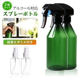 【送料無料】スプレーボトル アルコール対応スプレー グリーン2個 ホワイト1個 霧吹きスプレー 遮光加工 空き詰替ボトル プレゼント おしゃれ 掃除用品
