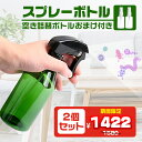 【送料無料】スプレーボトル アルコール対応 グリーン2個セット ホワイト1個 遮光加工 細かいミスト霧吹きスプレー 空…