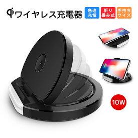 【送料無料】qi 急速 ワイヤレス充電器 galaxy s10/plus iPhone XS Max iPhone XR iPhone 8 plus xperia huawei p30 lite/p20 lit用 ホワイト 7.5W 急速 薄型 軽量 無線 おしゃれ オシャレ 置くだけ充電