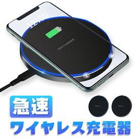 【送料無料】qi ワイヤレス充電器 galaxy s10/plus iPhone XS Max iPhone XR iPhone 8 plus xperia huawei p30 lite/p20 lit用 ブラック 7.5W 急速 薄型 軽量 無線 おしゃれ オシャレ 置くだけ充電