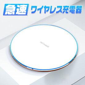 【送料無料】qi 充電器 ワイヤレス充電器 iPhone 12 mini 12 Pro Max SE 2020 huawei p30 mate p40 Pro用 ホワイト/ブラック 7.5W 急速 薄型 軽量 無線 おしゃれ オシャレ 置くだけ充電