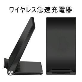 【送料無料】ワイヤレス充電器 galaxy s10/plus iPhone XS Max iPhone XR iPhone 8 plus xperia huawei p30 lite/p20 lit用 ブラック スタンド 7.5W 急速 薄型 軽量 無線 おしゃれ オシャレ 置くだけ充電