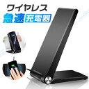 【送料無料】ワイヤレス充電器 galaxy s10/plus iPhone XS Max iPhone XR iPhone 8 pl...