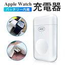 【送料無料】Apple Watch ワイヤレス充電器 携帯用 モバイルバッテリー 無線充電器 置くだけ充電 持ち運び便利 qi対応…