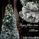クリスマスツリー ファイバー 150cm フロスト 雪付き ファイバーツリー スノーファイバーツリー LED光源 北欧 おしゃ…