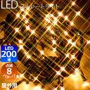 LED ストレートライト 200球 電球色 ゴールド グリーンコード 8パターン点滅 イルミネーション 2017【ストレート】【…