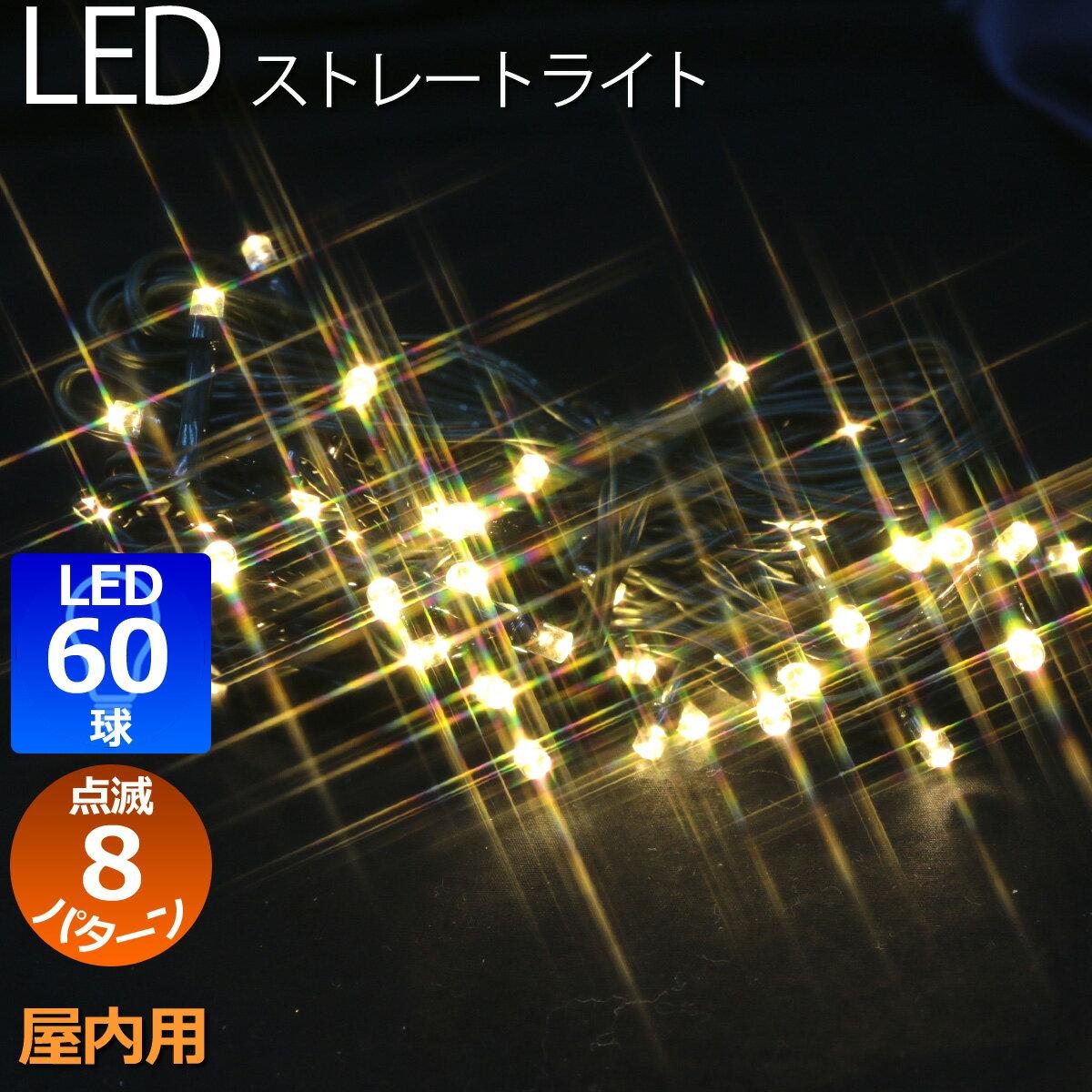 LED ストレートライト 60球 AC電源 防滴仕様 屋外可 LEDライト 【J】