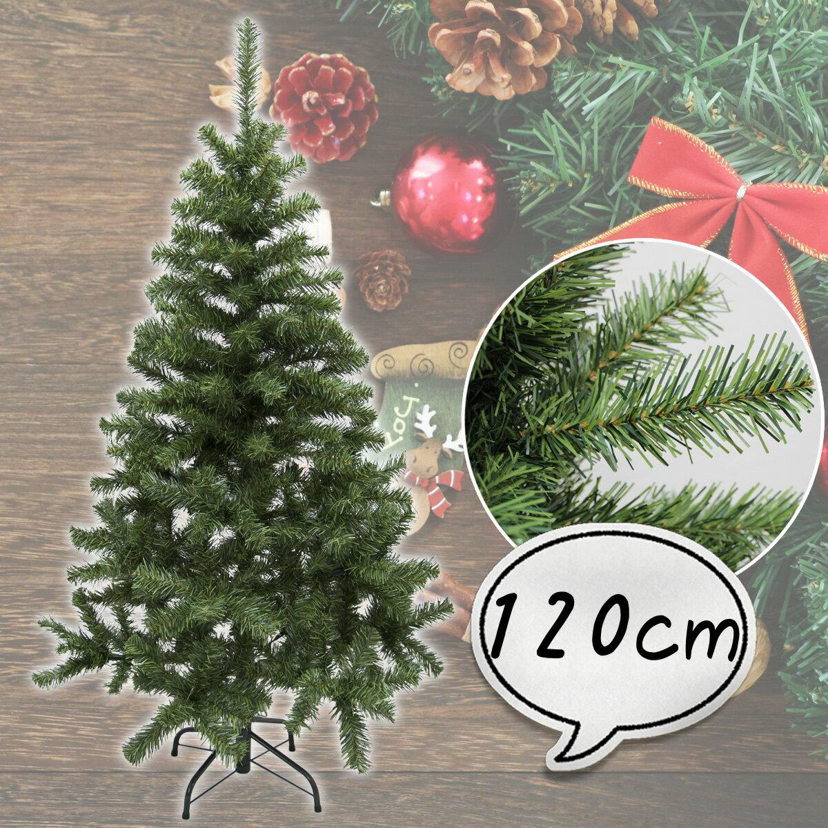 クリスマスツリー 120cm [ツリー 木 単品 ] フランクヒルズツリー 【jbcxmas17】【RCP】