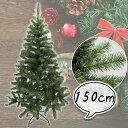 【在庫一掃全品クリアランスセール】 クリスマスツリー 150cm [ツリー 木 単品 ] フランクヒルズツリー 北欧 おしゃれ…