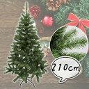 クリスマスツリー 210cm [ツリー 木 単品 ] フランクヒルズツリー 【jbcxmas16】