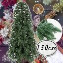 【クーポン使用で20%OFF対象商品】 クリスマスツリー 150cm リアルスプルースツリー 木製ポット ポットツリー 木 葉…