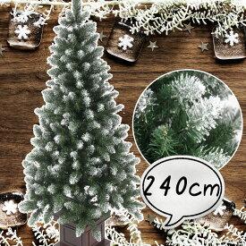 クリスマスツリー 240cm ポイントスノーツリー 先雪 木製ポット グリーン ツリーの木 ポットツリー 北欧 おしゃれ ウッドベース