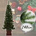 クリスマスツリー 240cm 木製ポットツリー スリム ツリーの木 ポットツリー ウッドベースツリー 北欧 おしゃれ 【レビ…