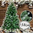 クリスマスツリー ノーブルヌードツリー 150cm グリーン ツリーの木 【jbcxmas16】