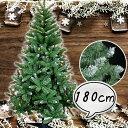 クリスマスツリー ノーブルヌードツリー 180cm グリーン [ ヌードツリー ] 【jbcxmas16】