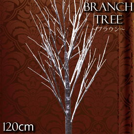 【12/28〜1/5】冬期休暇 クリスマスツリー LED ブラウン ブランチツリー 120cm 白樺 北欧 おしゃれ