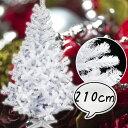 クリスマスツリー 210cm 白 ホワイトツリー ツリーの木 北欧 おしゃれ