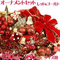 オーナメントセット150〜180cm用レッド&ゴールドクリスマスツリーオーナメントセット(ライト付)【xjbc】【RCP】