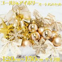 オーナメントセット120〜150cm用ゴールド&アイボリークリスマスツリーオーナメントセット(ライト付)【xjbc】【RCP】