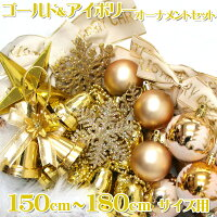 オーナメントセット150〜180cm用ゴールド&アイボリークリスマスツリーオーナメントセット(ライト付)【xjbc】【RCP】
