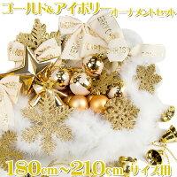 オーナメントセット180〜210cm用ゴールド&アイボリークリスマスツリーオーナメントセット(ライト付)【xjbc】【RCP】