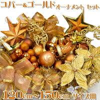 オーナメントセット120〜150cm用コパー&ゴールドクリスマスツリーオーナメントセット(ライト付)【xjbc】【RCP】