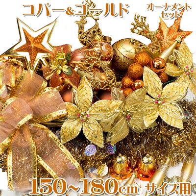 オーナメントセット150〜180cm用コパー&ゴールドクリスマスツリーオーナメントセット(ライト付)【xjbc】【RCP】
