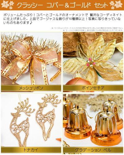 クリスマスオーナメントセット150〜180cm用コパー&ゴールドクリスマスツリーセット【jbcxmas17】【RCP】