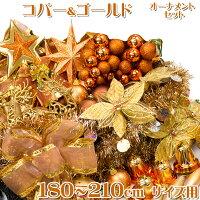 オーナメントセット180〜210cm用コパー&ゴールドクリスマスツリーオーナメントセット(ライト付)【xjbc】【RCP】