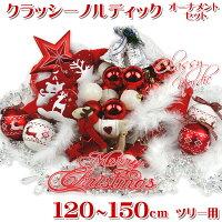 オーナメントセット120〜150cm用ノルディックタイプクリスマスツリーオーナメントセット(ライト付)【xjbc】【RCP】