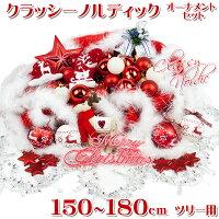 オーナメントセット150〜180cm用ノルディックタイプクリスマスツリーオーナメントセット(ライト付)【xjbc】【RCP】