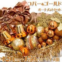オーナメントセットコパー&ゴールド120〜150cmツリー用【xjbc】【RCP】