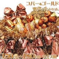 オーナメントセットコパー&ゴールド150〜180cmツリー用【xjbc】【RCP】
