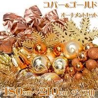 オーナメントセット180〜210cm用コパークリスマスツリーオーナメントセット(ライト付)【xjbc】【RCP】