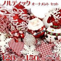 オーナメントセットノルディック120〜150cmクリスマスツリー用飾りデコレーション【xjbc】【RCP】