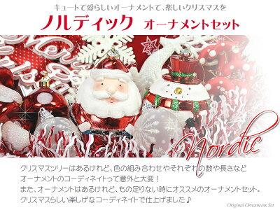 クリスマスツリーセット150〜180cmオーナメントセット北欧ノルディッククリスマスツリー用飾りデコレーション【xjbc】【RCP】