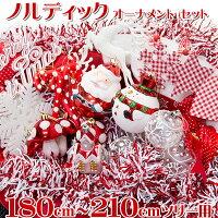 オーナメントセットノルディック180〜210cmクリスマスツリー用飾りデコレーション【xjbc】【RCP】