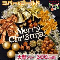 オーナメントセットコパー&ゴールドグランデ300cmツリー用【xjbc】【RCP】