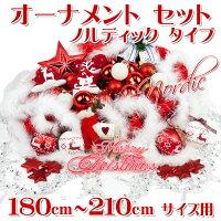 オーナメントセットノルディック150〜210cmクリスマスツリー用クラッシー【xjbc】【RCP】