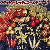 オーナメントセット120〜150cmクリスマスツリー用クラッシーレッド&ゴールド【xjbc】【RCP】