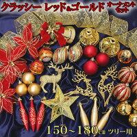 オーナメントセット150〜180cmクリスマスツリー用クラッシーレッド&ゴールド【xjbc】【RCP】