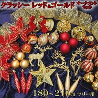 オーナメントセット180〜210cmクリスマスツリー用クラッシーレッド&ゴールド【xjbc】【RCP】