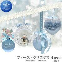 ファーストクリスマスオーナメントセット4点セットブルー【xjbc】【RCP】