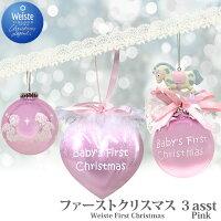 ファーストクリスマスオーナメントセット3点セットピンク【xjbc】【RCP】