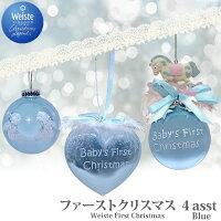 ファーストクリスマスオーナメントセット3点セットブルー【xjbc】【RCP】