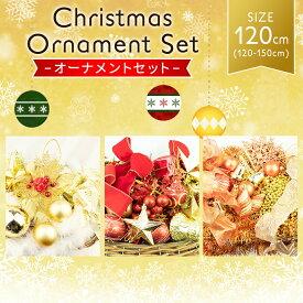 クリスマスツリー 用 オーナメント 120cm〜150cm 用 2色展開 赤系&ゴールド系 オーナメントセット 飾り デコレーション ntc