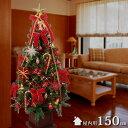 クリスマスツリー 150cm 木製ポットセットツリー レッド オーナメント付きクリスマスツリー 【jbcm】【RCP】
